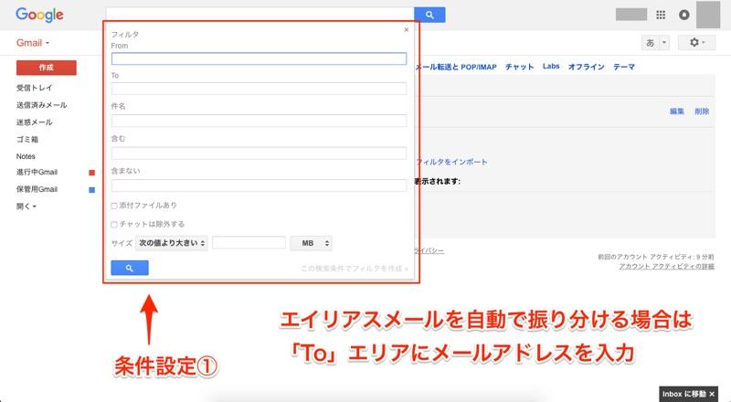 Gmail Gメール フィルタ 機能 設定 方法