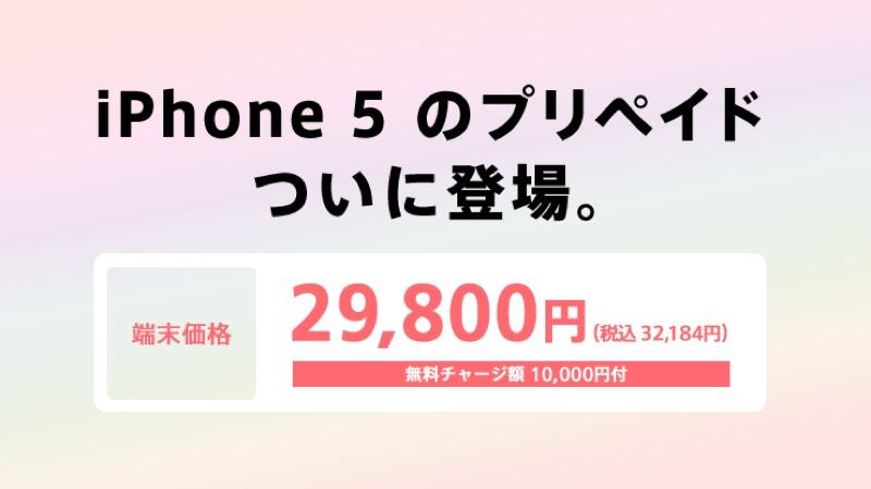 Softbank ソフトバンク プリペイドプラン シンプルスタイル iPhone 5 アイホン アイフォン