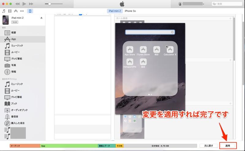iOS 9 iPhone iPad iPad Touch パソコン PC Windows Mac 名無し フォルダ 作成 方法 作り方