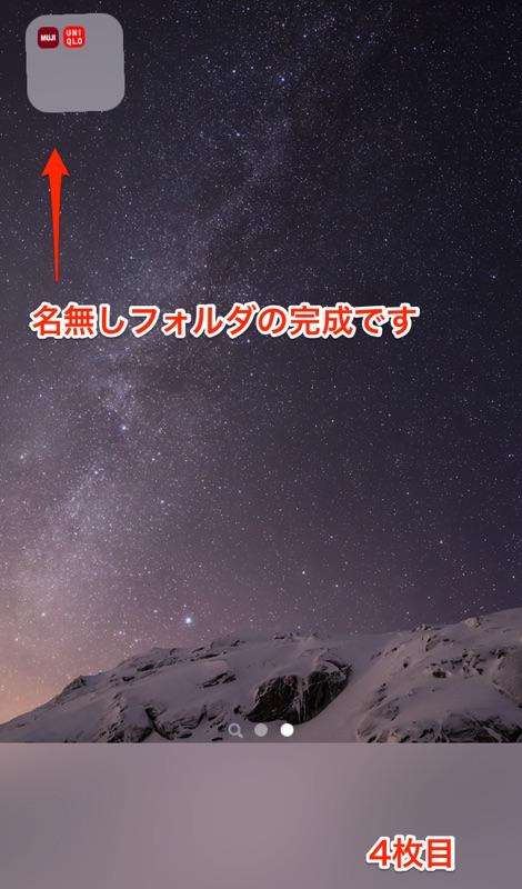 iOS 9 iPhone iPad iPad Touch 名無し フォルダ 作成 方法 作り方