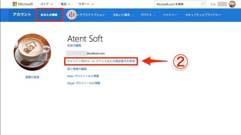 Microsoft マイクロソフト Outlook アウトルック メール エイリアス 機能 使い方 設定