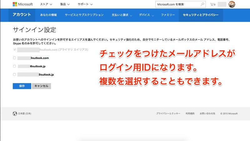 Microsoft マイクロソフト Outlook アウトルック メール エイリアス 機能 使い方 ログインID 設定