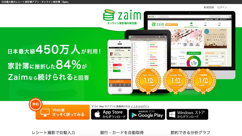 家計簿 アプリ Zaim ザイム 財務 支出管理 お金 Android アンドロイド iPhone アイホン アイフォン