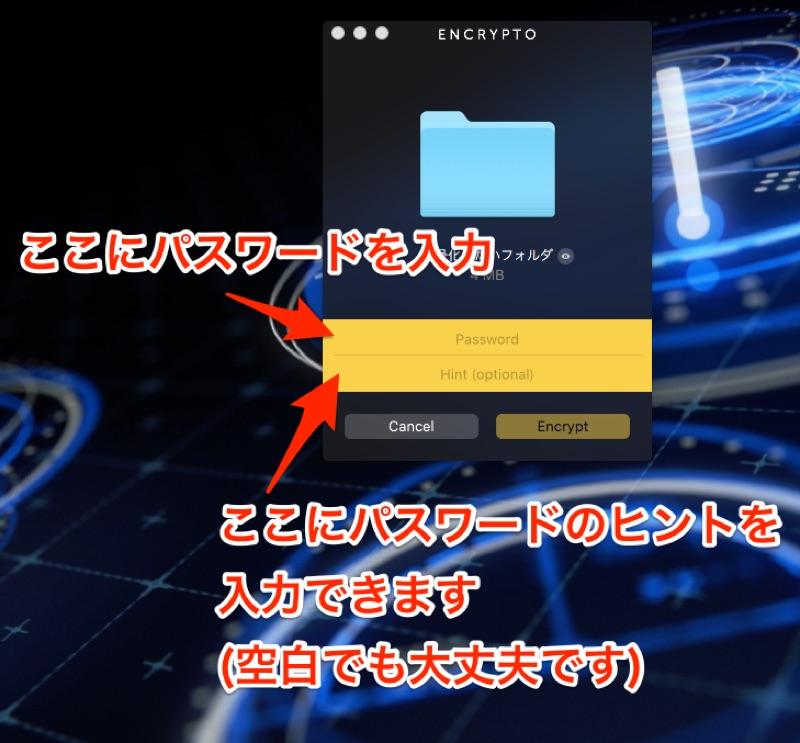 Encrypto エンクリプト アプリ ソフト Windows ウィンドウズ Mac マック 暗号化 複合化 AES 256 無料 フリー