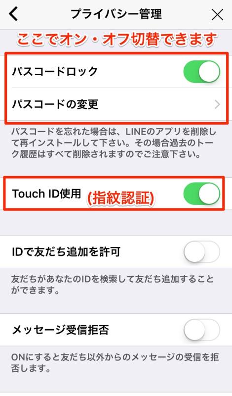 LINE ライン アプリ 設定画面 パスコードロック 確認方法