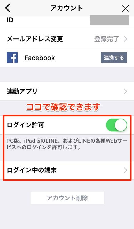 LINE ライン アプリ 設定画面 ログイン許可 確認方法 設定方法