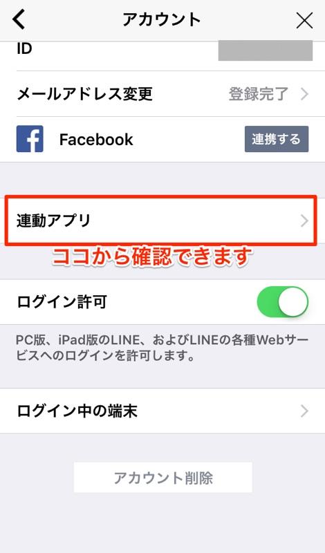 LINE ライン アプリ 設定画面 連携アプリ 確認方法 削除方法