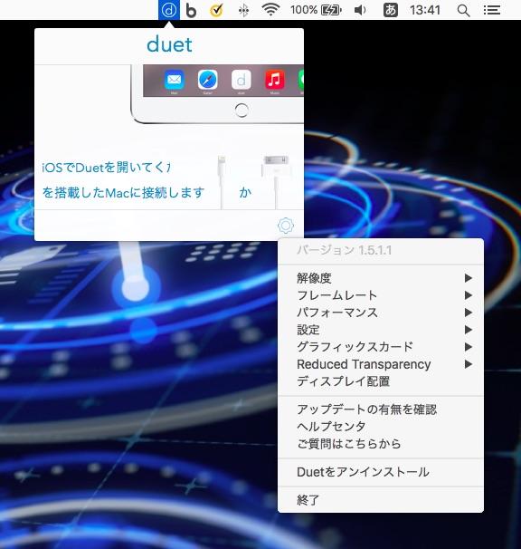 Duet Display デュエット ディスプレイ アイフォン アイホン iPhone アイパッド iPad サブディスプレイ アプリ iOS 設定方法