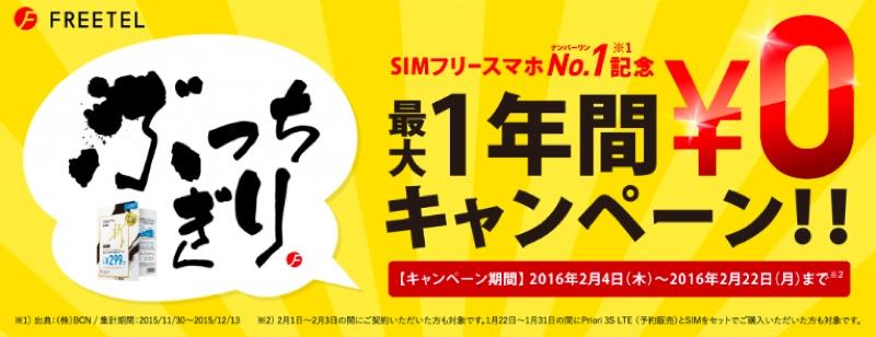 FREETEL フリーテル 最大 1年間 ゼロ円 0円 キャンペーン 2016年 02月