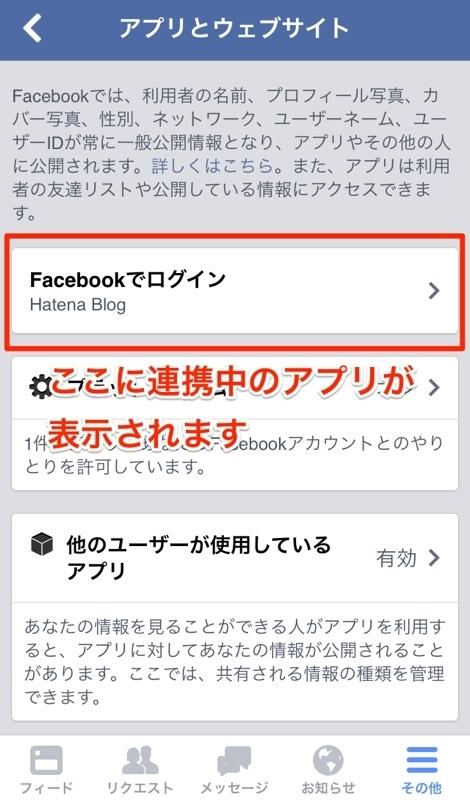 Facebook フェイスブック 連携アプリ 確認 解除 方法 iPhone アイフォン Android アンドロイド アプリ