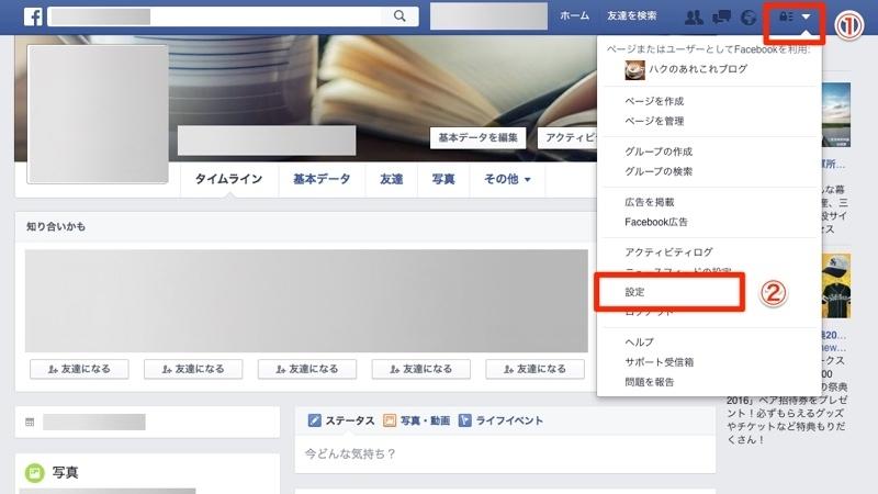Facebook フェイスブック 連携アプリ 確認 解除 方法 ウェブサイト 公式サイト