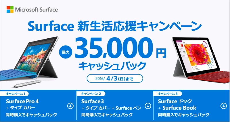 Microsoft マイクロソフト Surface サーフェス 新生活 応援 キャンペーン