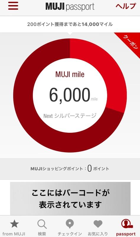 無印良品週間 無印良品 MUJI Passport パスポート スマホ スマートフォン アプリ Android アンドロイド iOS iPhone