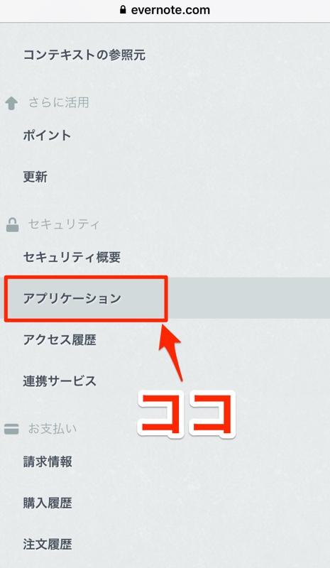 Evernote エバーノート iPhone iPad Safari 連携アプリ 連携端末 確認方法 解除方法