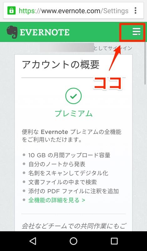 Evernote エバーノート Android アンドロイド Chrome クローム 連携アプリ 連携端末 確認方法 解除方法