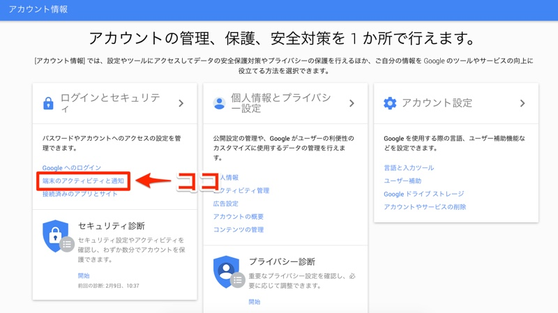 Google グーグル アカウント 連携端末 確認方法 削除方法