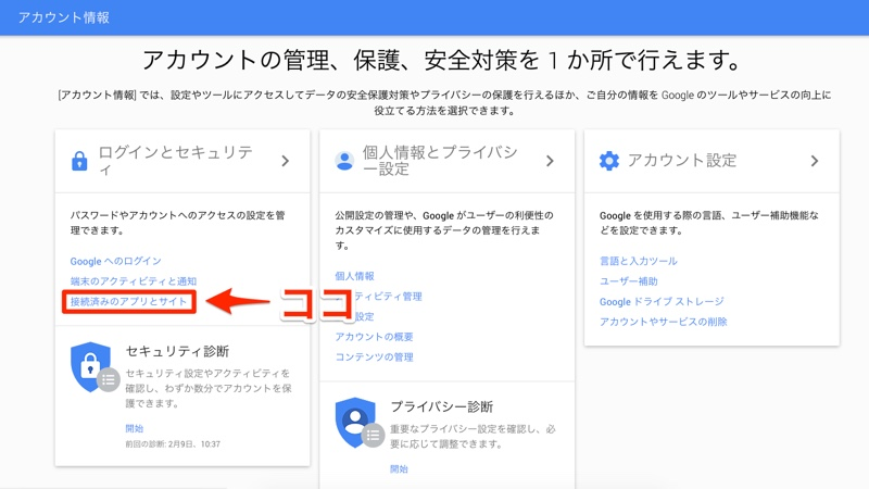 Google グーグル アカウント 連携アプリ 連携サイト 確認方法 削除方法