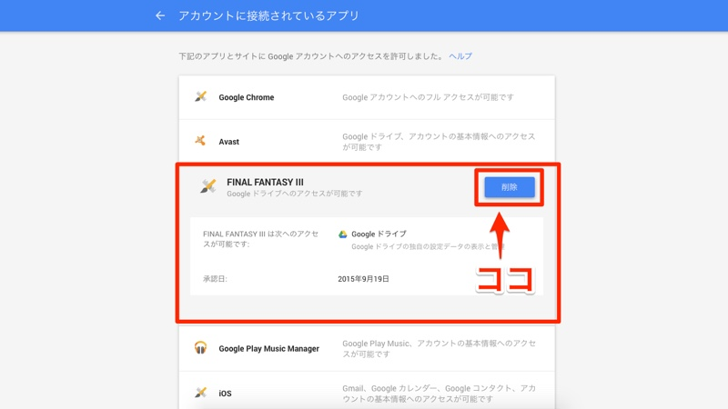 Google グーグル アカウント 連携アプリ 連携サイト 確認方法 削除方