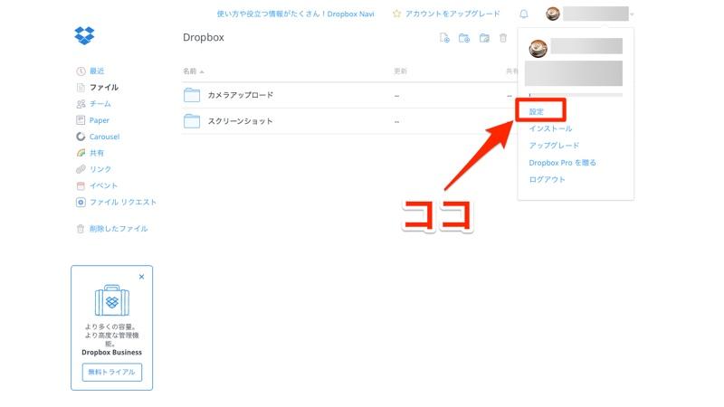 Dropbox ドロップボックス 連携アプリ 連携端末 連携デバイス 確認方法 解除方法 パソコン PC