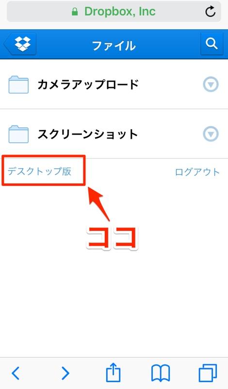 Dropbox ドロップボックス 連携アプリ 連携端末 連携デバイス 確認方法 解除方法 スマホ スマートフォン Android アンドロイド iPhone