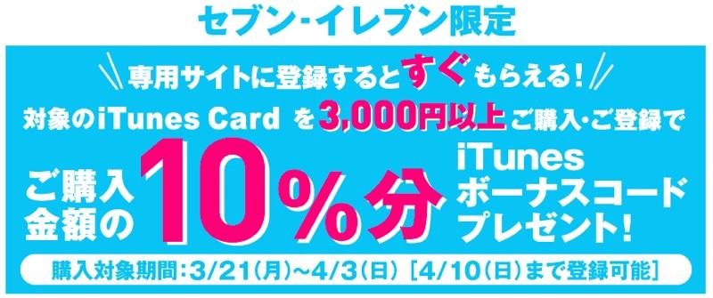 セブンイレブン コンビニ iTunes Card カード 10%増量 キャンペーン