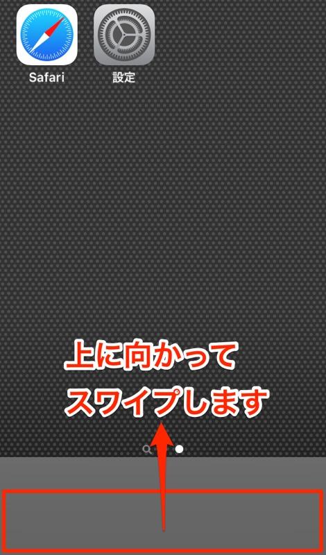 おやすみモード 消音機能 iPhone iPad アイフォン アイホン アイポン 設定 方法