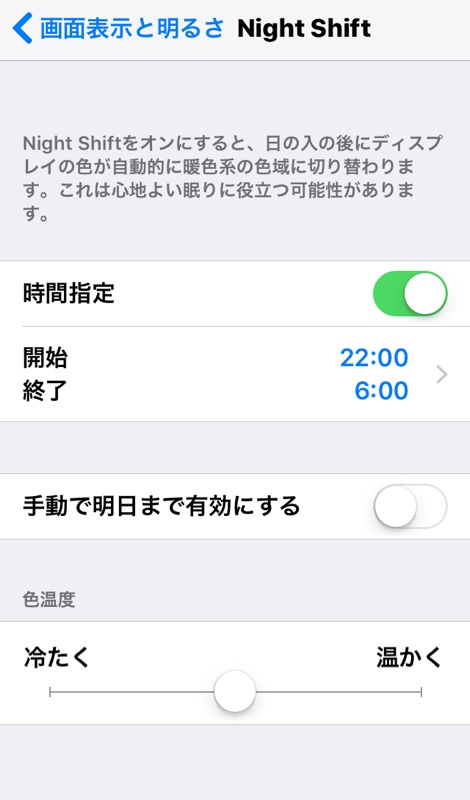 Night Shift ナイトシフト モード ブルーライト iPhone iPad アイフォン アイホン アイポン 設定 方法