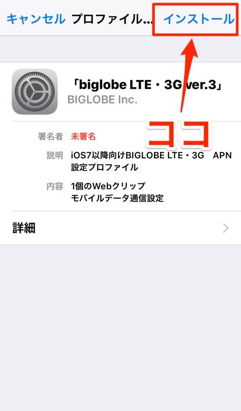 iOS iPhone iPad APN 構成 プロファイル 設定 更新 方法 MVNO 格安SIM ビッグローブ IIJmio OCN DMM イオン mineo 楽天 b-mobile