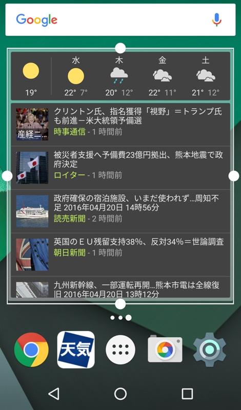 Android アンドロイド スマホ スマートフォン タブレット ウィジェット 設置 設定 方法