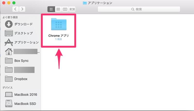 Google Chrome グーグル クローム アプリランチャー 削除 アンインストール