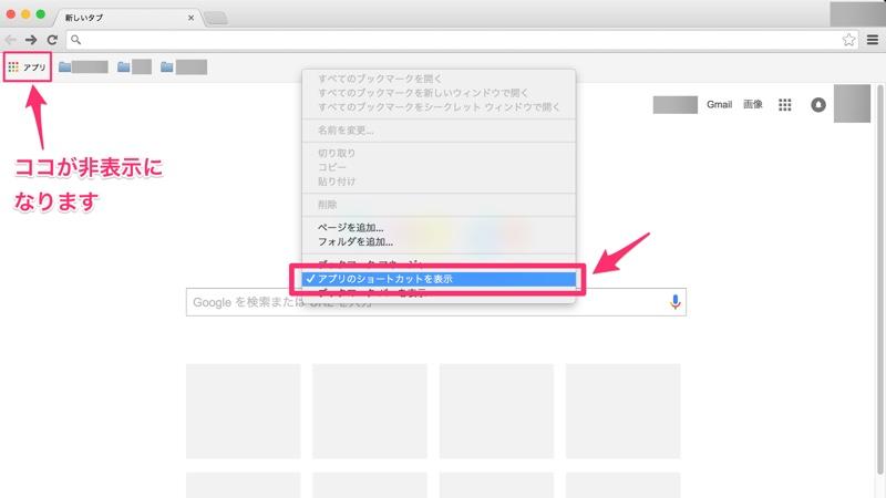 Google Chrome アプリ ブラウザ ショートカット 非表示