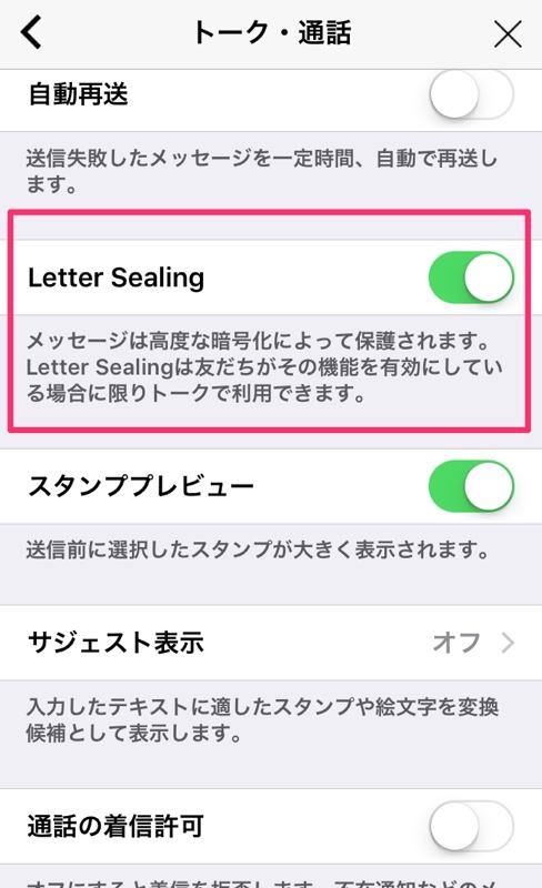 Letter Sealing レターシーリング 暗号化 セキュリティ 設定 確認 方法