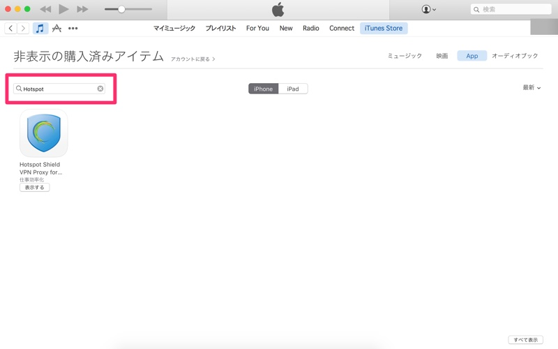 iPhone アイフォン アイホン アイポン iPad アイパッド 購入済み アプリ ミュージック 映画 オーディオブック 再表示 再度表示