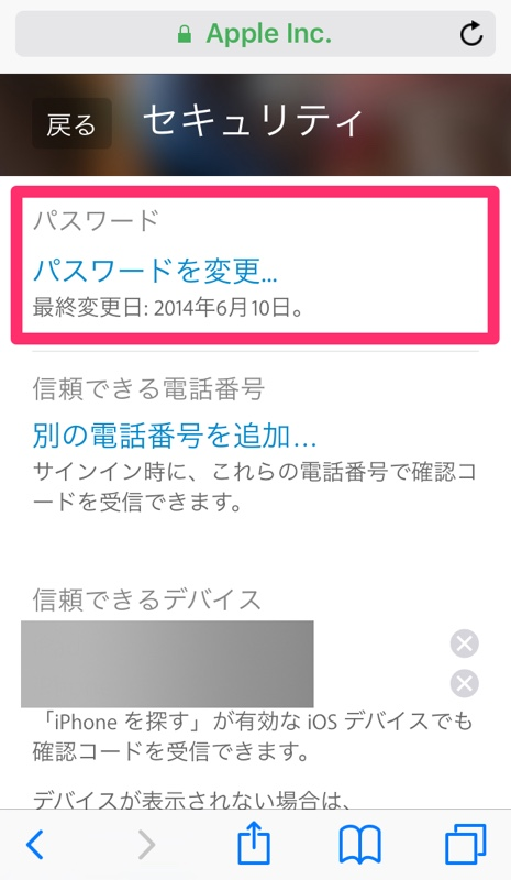 Apple ID アップル アカウント パスワード 変更 方法