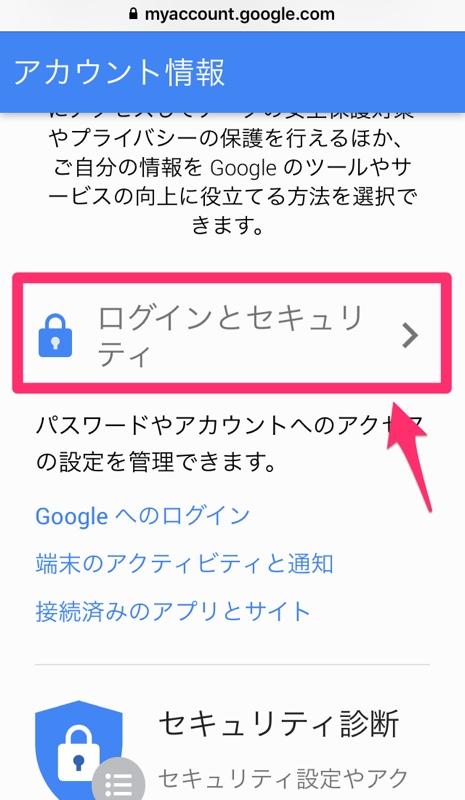 Google ID グーグル アカウント パスワード 変更 方法