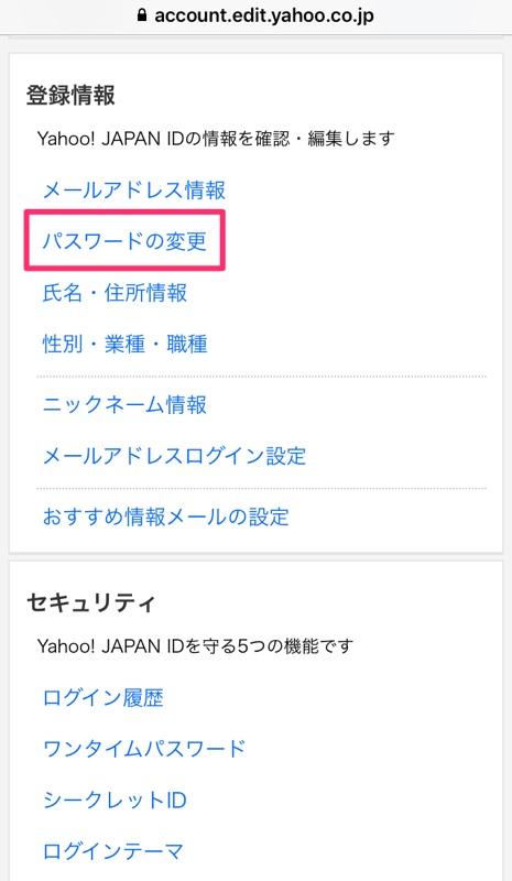 Yahoo! Japan ヤフー ジャパン パスワード 変更 方法 セキュリティ