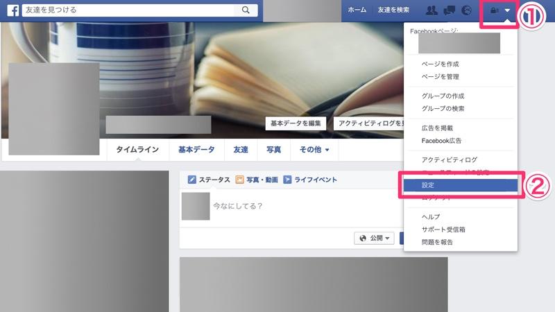 Facebook フェイスブック パスワード 変更 設定 方法 パソコン ウェブサイト