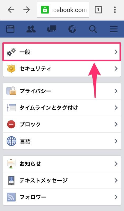 Facebook フェイスブック パスワード 変更 設定 方法 スマホ スマートフォン iPhone ウェブサイト