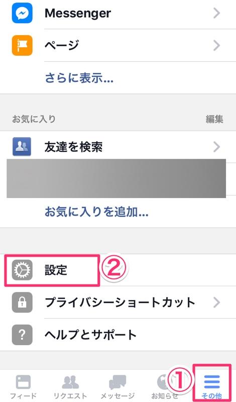 Facebook フェイスブック パスワード 変更 設定 方法 スマホ スマートフォン iPhone アプリ
