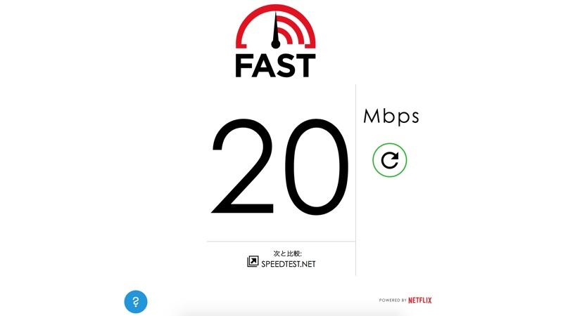 Fast.com 通信速度 測定 サイト サービス Netflix ネットフリックス