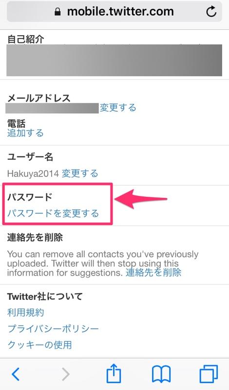 Twitter ツイッター アカウント Password パスワード 変更 設定 方法