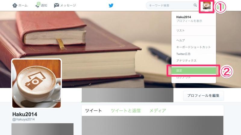アカウント 2段階認証 two-step ツーステップ Twitter ツイッター セキュリティ メール SMS