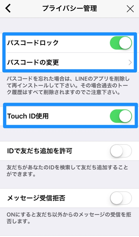 LINE ライン パスコードロック 変更 アプリ Touch タッチ ID