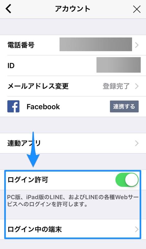 LINE ライン 他端末でのログイン許可 設定 変更 アプリ