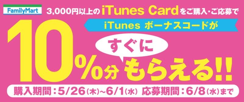 ファミリーマート ファミマ iTunes カード 10%増量 キャンペーン Apple アップル iPhone Mac