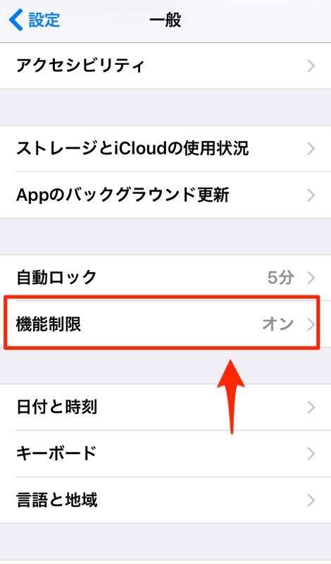 iOS iPhone iPad アイフォン アイホン 機能制限機能 設定方法 オン オフ
