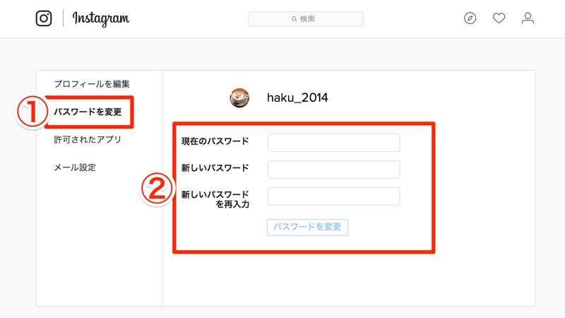 Instagram インスタグラム パスワード 変更 設定 方法 パソコン ウェブサイト 公式サイト