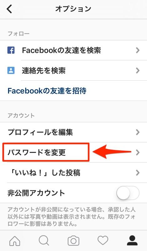 Instagram インスタグラム パスワード 変更 設定 方法 スマホ スマートフォン アプリ