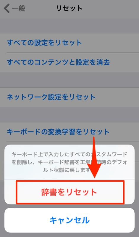 iOS iPhone iPad アイフォン アイホン キーボード 予測変換 リセット 初期化 方法 手順