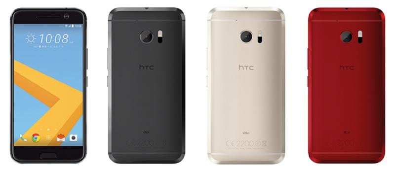 HTC 10 HTV32 KDDI au 2016年 夏モデル Android アンドロイド スマートフォン スマホ スペック 性能